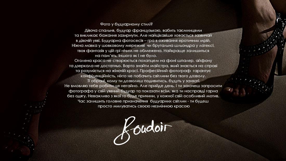 boudoir_text